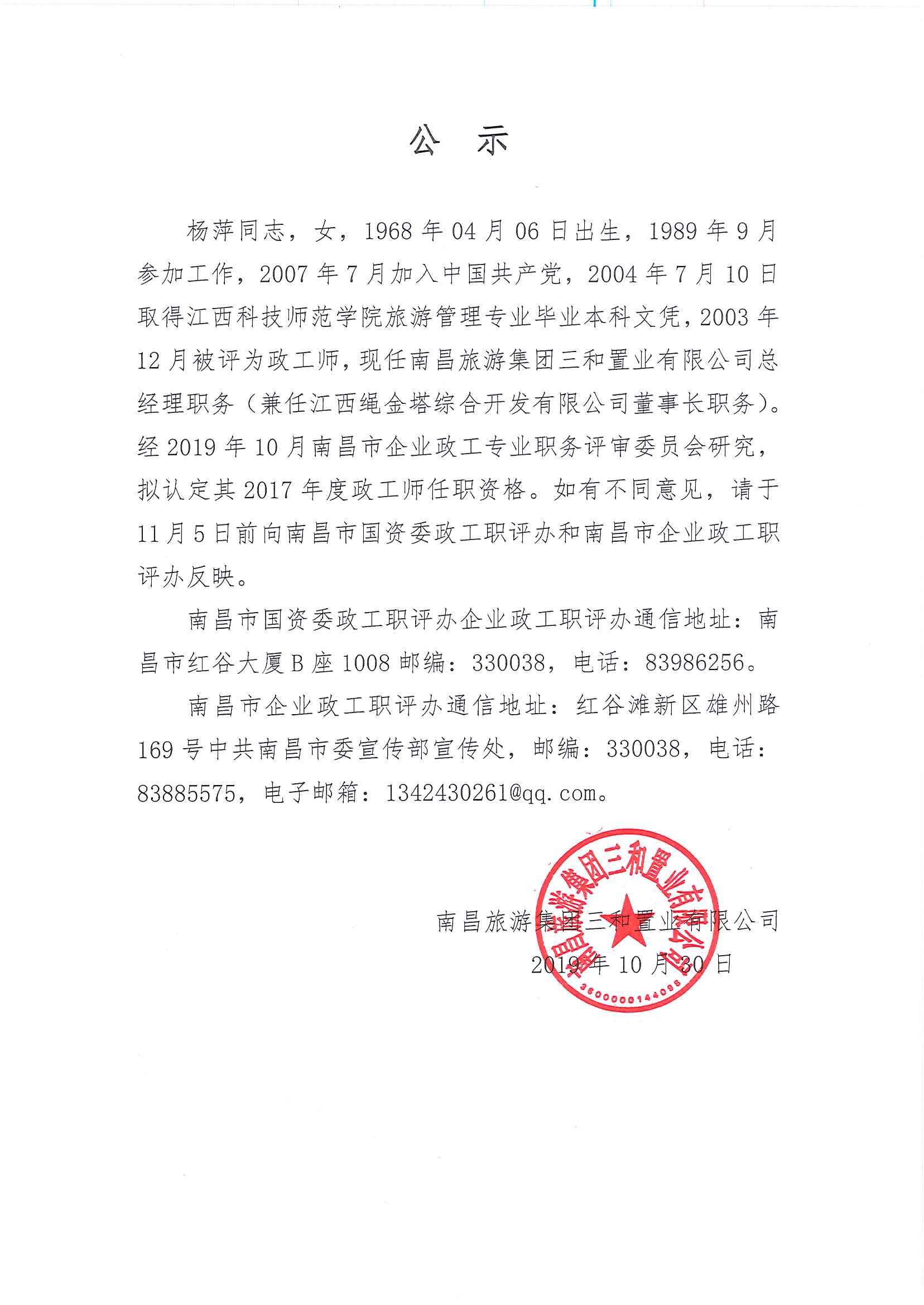 杨萍666666666666666666.jpg